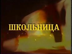 Школьница фильм 1