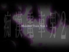 Molester Trainman 2 / Приставание в поезде 2