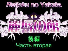 Reijoku no Yakata / Особняк развратного очарования