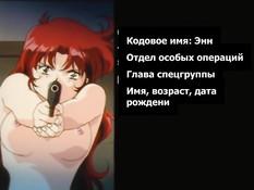 Injuu vs Onna Spy / Шпионы тьмы