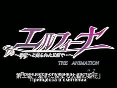 Elfina: Yoru e to Urareta Oukoku de... The Animation Servant Princess / Эльфина, принцесса-служанка