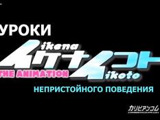 Ikenai Koto The Animation / Непристойности