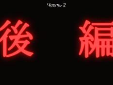Musuko no Tomodachi ni Okasarete / Друг сына
