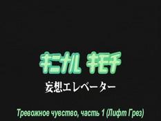 Kininaru Kimochi / Тревожное чувство