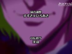 Saimin Jutsu Zero / Гипноз: запретные развлечения