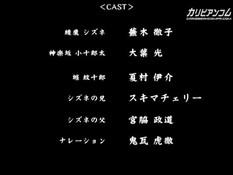 Samurai Hormone / Самурай Гормон