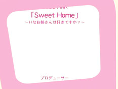 Sweet Home: H na Oneesan wa Suki Desu ka? / Милый дом: А вы любите извращённую старшую сестрёнку?