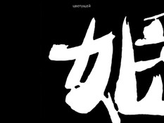 Akebi no Hana: Maho / Принцесса цветущей вершины: Махо