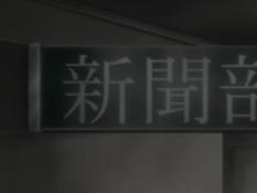 Kurai Mirai / Тёмное будущее