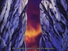 Dragon Knight: The Wheel of Time / Рыцарь-дракон: Колесо Времени